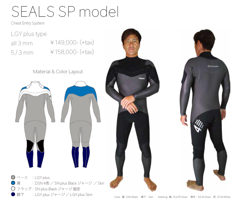 4Dウェットスーツ SEALS SP
